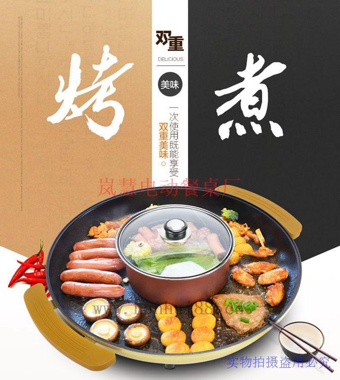 涮烤一体自助火锅桌样式