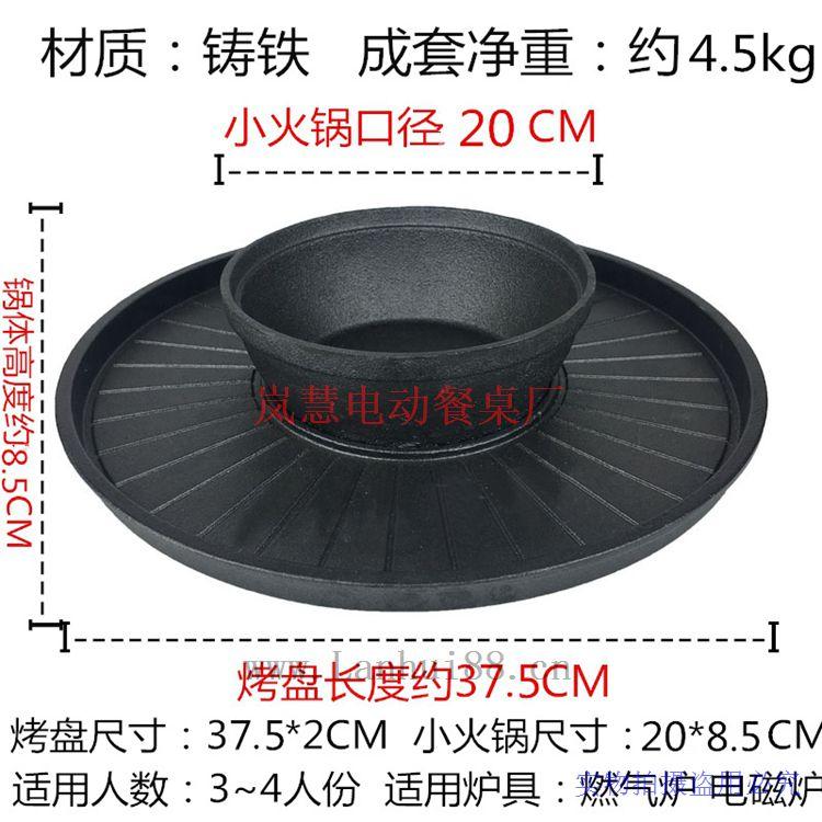 涮烤一体自助火锅桌尺寸