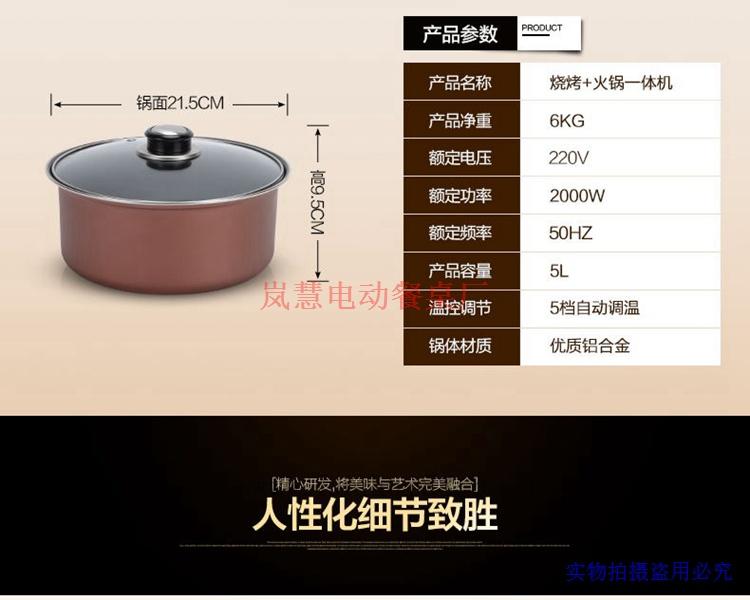 电动餐台订制汤锅