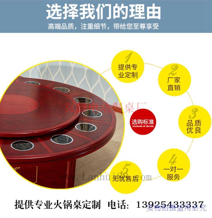 火锅店电动餐桌