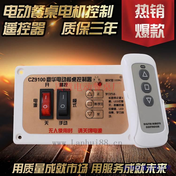 优质的电动餐桌控制器尺寸