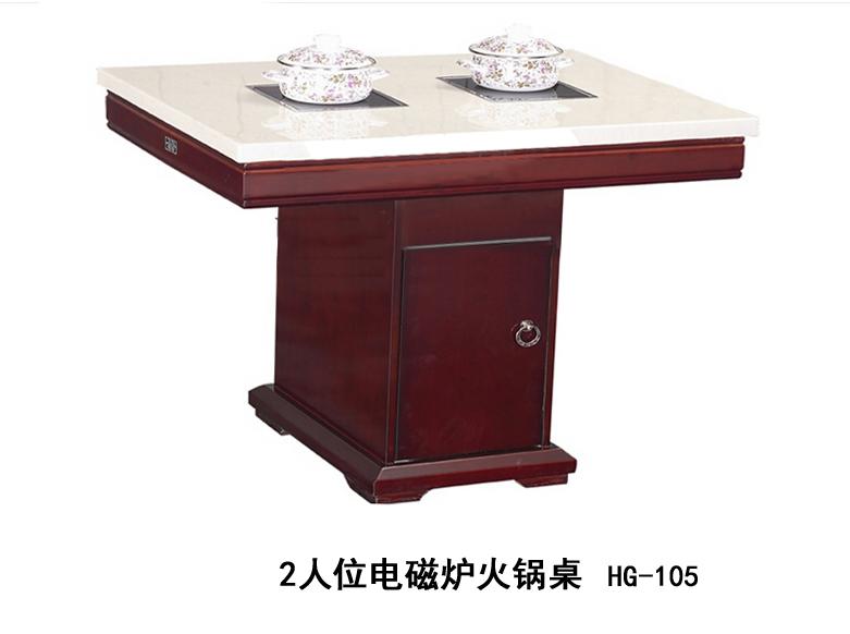 佛山电磁炉火锅桌椅厂家直销