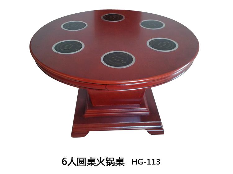 单位单锅电磁炉火锅桌子图片