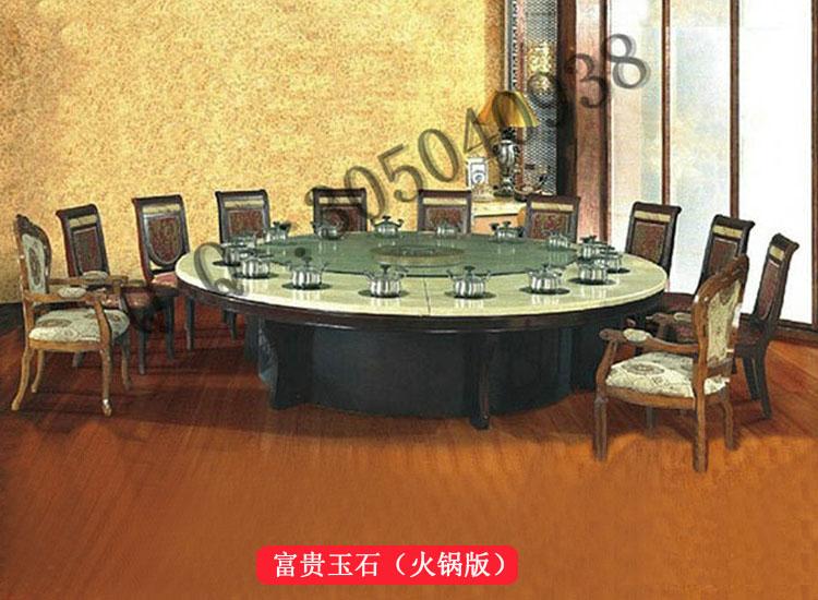 宴会厅15~人电动桌椅厂家|富贵玉石火锅桌电动餐