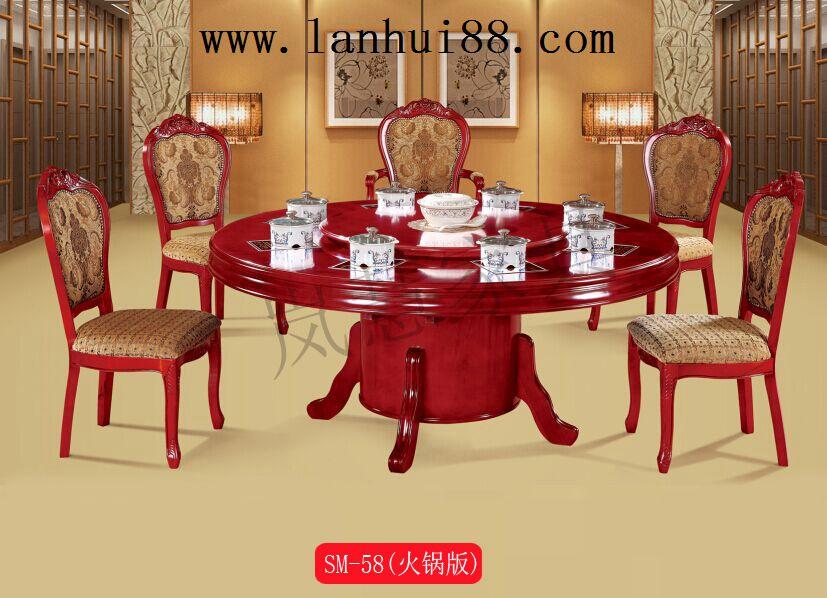 58款 火锅桌