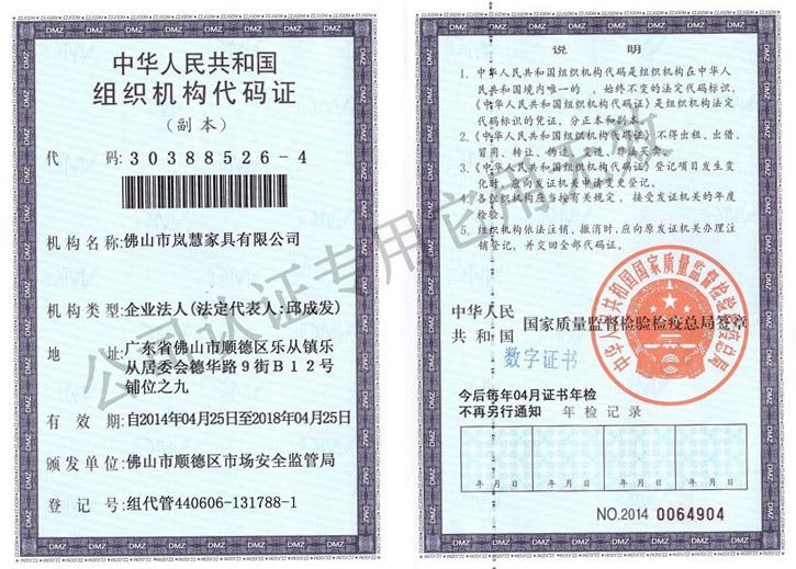 岚慧组织代码机构证