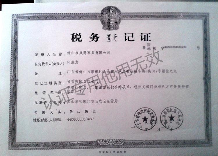 岚慧国税证
