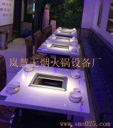 实木专用火锅桌