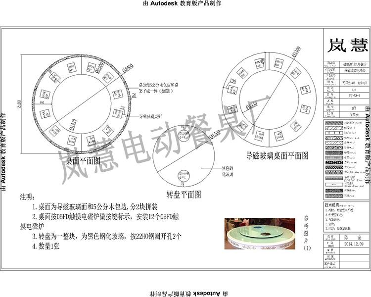 修改图纸12.16 福建澳门八号餐厅1-1.jpg
